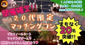 【札幌駅の恋活パーティー】株式会社KOIKOI主催 2018年5月26日