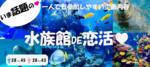 【仙台の体験コン】ファーストクラスパーティー主催 2018年5月4日