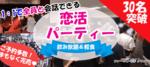 【郡山の恋活パーティー】ファーストクラスパーティー主催 2018年5月27日