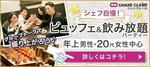 【愛知県名駅の婚活パーティー・お見合いパーティー】シャンクレール主催 2018年7月22日