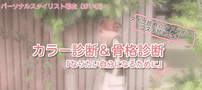 自分開花☆パーソナルカラー診断&骨格診断☆占い付き☆