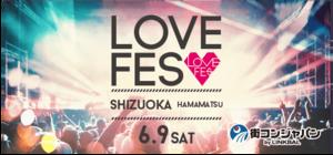 【浜松の恋活パーティー】スマートパーティー主催 2018年6月9日