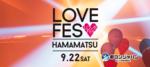 【静岡県浜松の恋活パーティー】スマートパーティー主催 2018年9月22日
