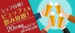 【愛知県栄の婚活パーティー・お見合いパーティー】シャンクレール主催 2018年7月25日