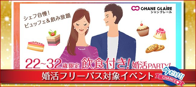 【静岡県浜松の婚活パーティー・お見合いパーティー】シャンクレール主催 2018年7月28日