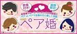 【兵庫県三宮・元町の婚活パーティー・お見合いパーティー】シャンクレール主催 2018年7月21日