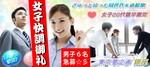 【銀座の恋活パーティー】東京夢企画主催 2018年5月23日