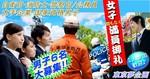 【銀座の恋活パーティー】東京夢企画主催 2018年5月25日