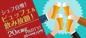 【福岡県天神の婚活パーティー・お見合いパーティー】シャンクレール主催 2018年7月22日