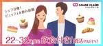 【北海道札幌市内その他の婚活パーティー・お見合いパーティー】シャンクレール主催 2018年7月22日