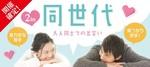 【福山の恋活パーティー】合同会社ツイン主催 2018年5月27日