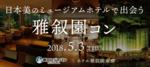 【目黒の体験コン】街コンジャパン主催 2018年5月3日