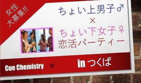 『ちょい上男子×ちょい下女子』 恋活パーティー / 5月25日 19:30(つくば)
