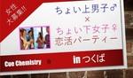 【つくばの恋活パーティー】CueChemistry主催 2018年5月27日