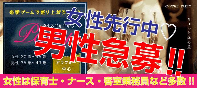 5月21日(月)肉バルとチーズタッカルビ!オトナのアラフォー中心【ちょっと歳の差】【男性35歳〜49歳×女性30歳〜45歳】in渋谷で恋愛ボードゲーム
