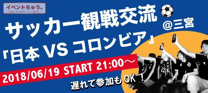 【大人気企画】 【4年に一度の貴重な企画】 みんなでサッカー観戦パーティーin神戸~~開催実績6年以上、延べ集客数3万人以上の会社が主催~