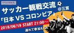 【兵庫県三宮・元町の恋活パーティー】株式会社SSB主催 2018年6月19日
