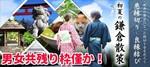 【鎌倉の趣味コン】ラブジュアリー主催 2018年5月26日