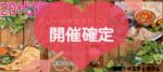 【水戸の婚活パーティー・お見合いパーティー】有限会社エーブイアール主催 2018年5月28日
