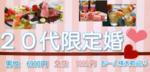 【茨城県水戸の婚活パーティー・お見合いパーティー】有限会社エーブイアール主催 2018年6月21日