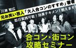 【東京都銀座の自分磨き・セミナー】株式会社GiveGrow主催 2018年6月28日