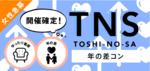 【岐阜の恋活パーティー】イベティ運営事務局主催 2018年5月27日