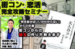 【東京都銀座の自分磨き・セミナー】株式会社GiveGrow主催 2018年6月20日
