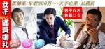 【銀座の婚活パーティー・お見合いパーティー】東京夢企画主催 2018年5月27日