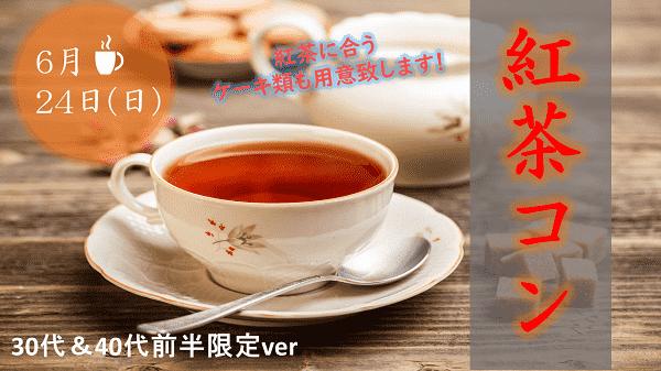 6/24(日)紅茶deカフェPARTY@女性(30代)&男性(30代~40代前半)限定ver