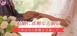【梅田の婚活パーティー・お見合いパーティー】株式会社RUBY主催 2018年5月21日