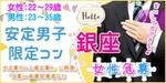 【東京都銀座の恋活パーティー】MORE街コン実行委員会主催 2018年6月23日
