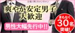 【天神の恋活パーティー】キャンキャン主催 2018年6月2日