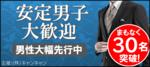 【仙台の恋活パーティー】キャンキャン主催 2018年6月2日