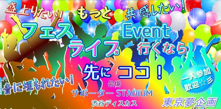 ◎5/30 (水) 15:00~ スポーツ好き・フェス好き男女へ☆.*:・゜ 〝呑んで騒げる!〟IN渋谷