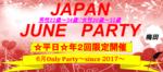 【大阪府梅田の恋活パーティー】株式会社PRATIVE主催 2018年6月20日