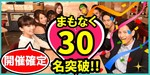 【大阪府梅田の恋活パーティー】街コンkey主催 2018年6月26日