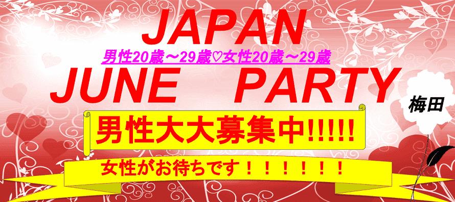 6月21日(木)JAPAN JUNE PARTY in 梅田 【平日☆年1回☆20代限定Ver】~Summerに向けて~