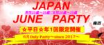 【大阪府梅田の恋活パーティー】株式会社PRATIVE主催 2018年6月21日