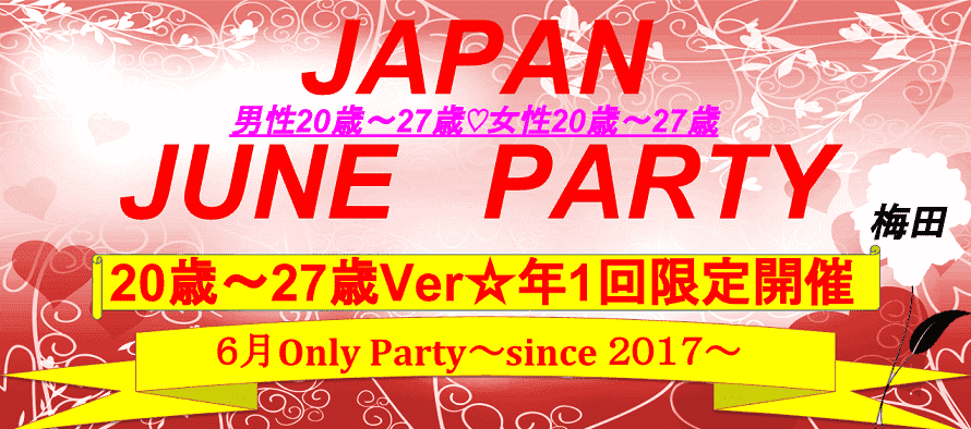 6月23日(土)JAPAN JUNE PARTY in 梅田 【年1回☆男女20歳~27歳限定Ver】~Summerに向けて~