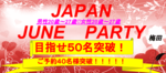 【大阪府梅田の恋活パーティー】株式会社PRATIVE主催 2018年6月23日