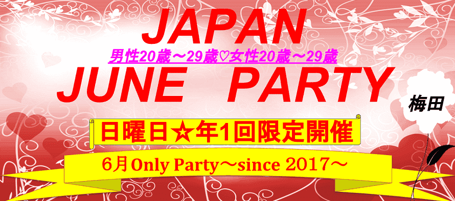 6月24日(日)JAPAN JUNE PARTY in 梅田 【日曜日☆年1回☆男女20代限定Ver】~Summerに向けて~