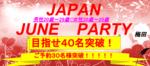 【大阪府梅田の恋活パーティー】株式会社PRATIVE主催 2018年6月24日