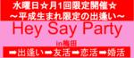 【大阪府梅田の恋活パーティー】株式会社PRATIVE主催 2018年6月27日