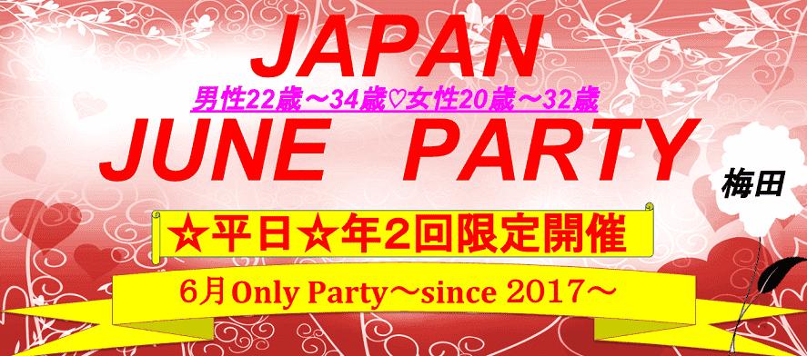 6月28日(木)JAPAN JUNE PARTY in 梅田 【平日☆年2回☆男女プチ年の差Ver】~Summerに向けて~