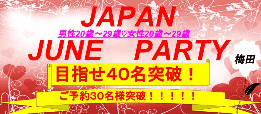 6月30日(土)JAPAN JUNE PARTY in 梅田 【土曜日☆年1回☆男女20代限定Ver】~Summerに向けて~