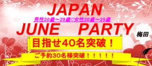 【大阪府梅田の恋活パーティー】株式会社PRATIVE主催 2018年6月30日