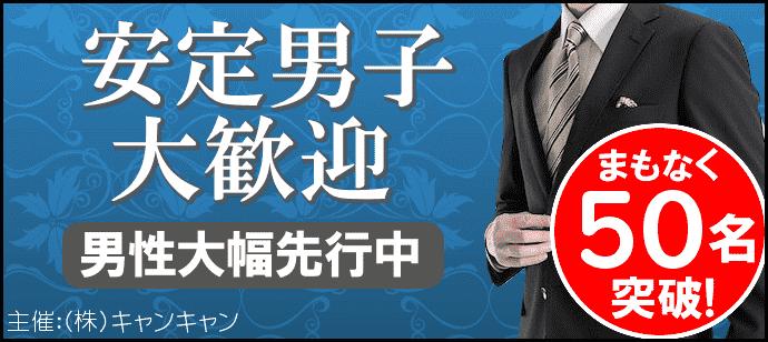 《高級レストランde100名大規模企画!!》爽やか安定男子とオシャレに出会おう♪恵比寿駅前地下の巨大空間 Aoyuzuで開催!!スペシャルプレミアムパーティー(スパークリングワイン付!!)
