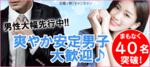 【船橋の恋活パーティー】キャンキャン主催 2018年6月3日