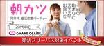 【東京都銀座の婚活パーティー・お見合いパーティー】シャンクレール主催 2018年7月21日