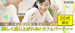 【東京都新宿の婚活パーティー・お見合いパーティー】Diverse(ユーコ)主催 2018年6月23日